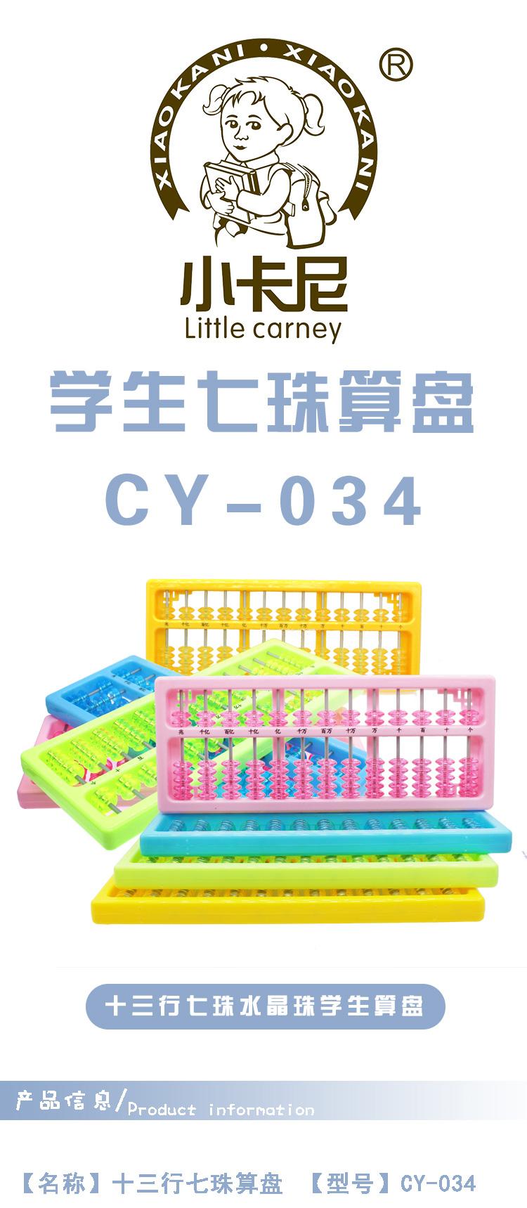 CY-034_01.jpg