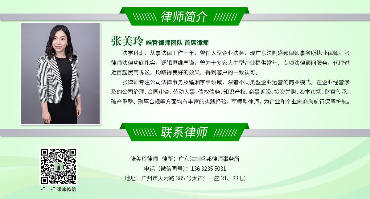 广州投资并购律师.jpg