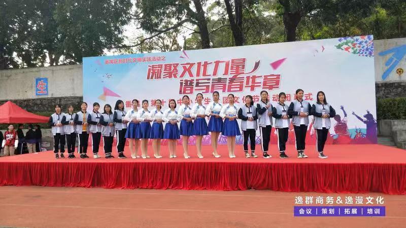 20181228番禺第十屆中小學生社團文化節