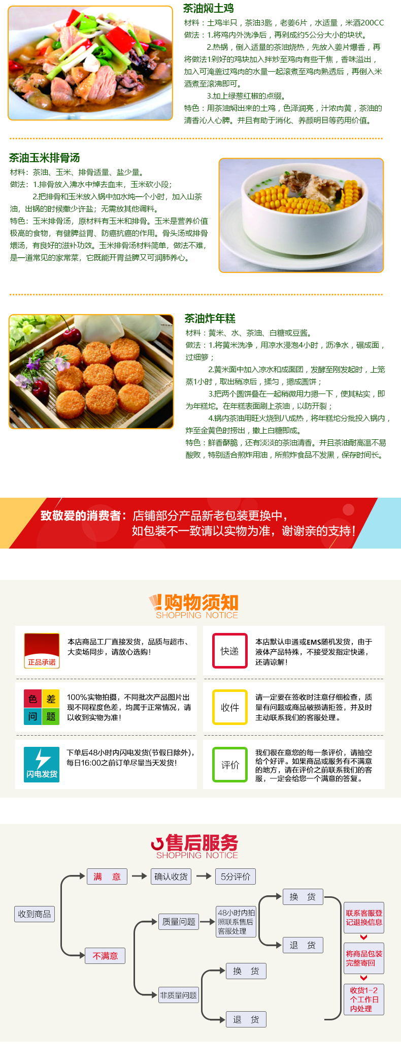 汉之源山茶油详情页_04(1).jpg