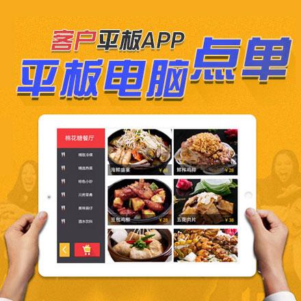 顾客用微信、支付宝扫码手机点菜,变成您餐厅会员,系统智能响应,自动下发到厨房  节约点餐员,提升点单流转速度,微信智能排队打造互联网特色餐厅。