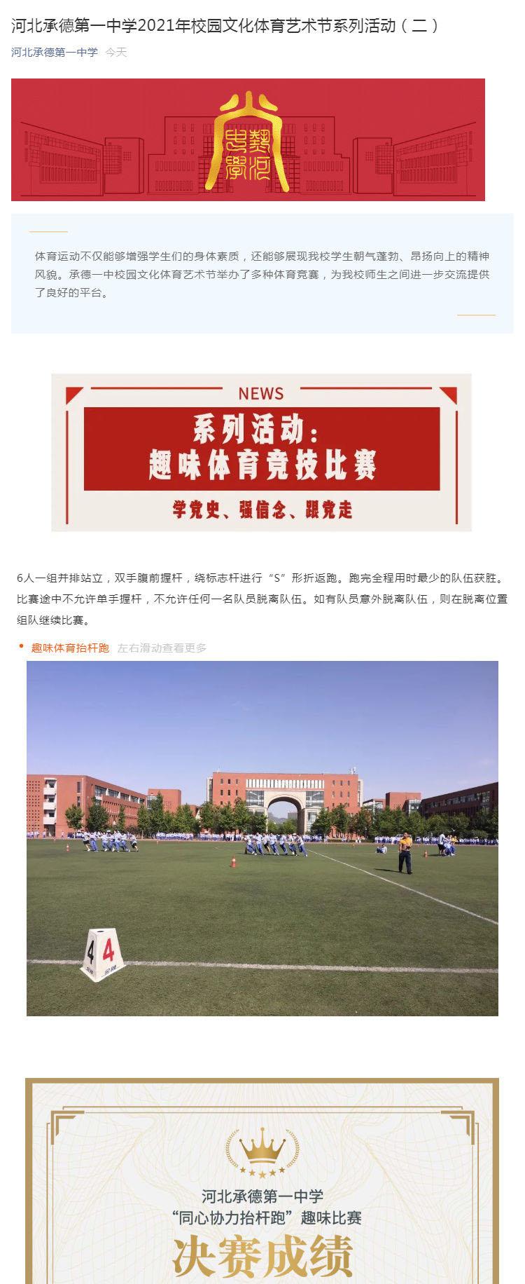 河北承德第一中学2021年校园文化体育艺术节系列勾当(二)_壹伴长图1.jpg