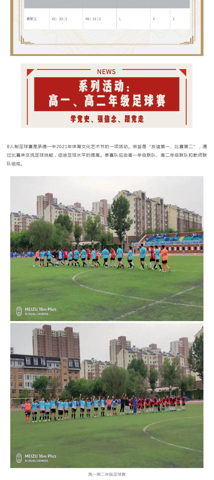 河北承德第一中学2021年校园文化体育艺术节系列勾当(二)_壹伴长图4.jpg