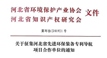 冀环协【2019】1 号:关于征集河北省先进环保装备专利导航项目合作单位的通知