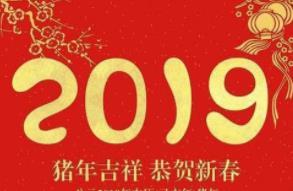 河北省环境保护产业协会给您拜年啦!