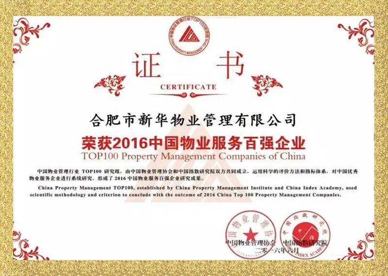 荣获2016中国物业服务百强企业