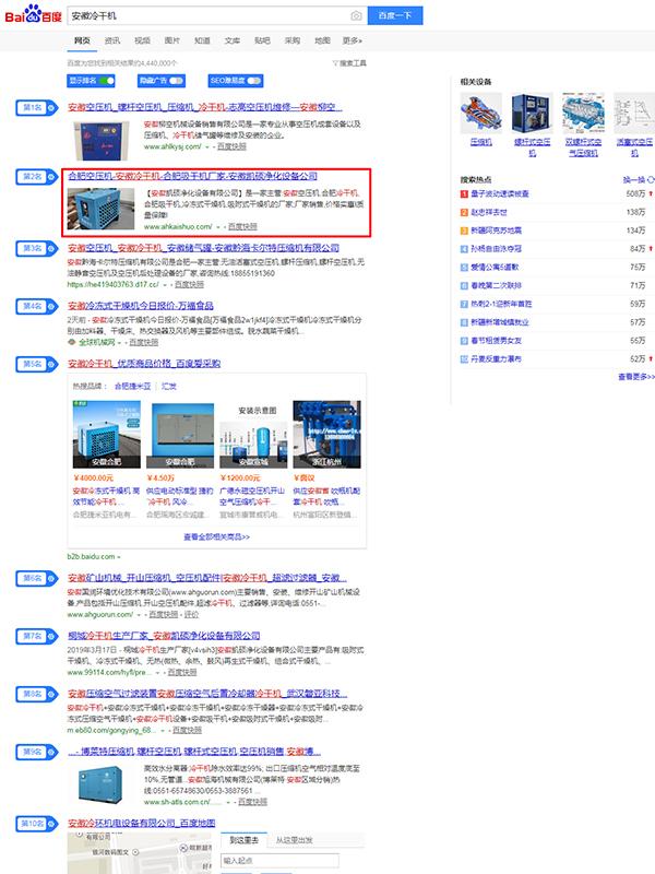 安徽冷干机_百度搜索首页排名.jpg