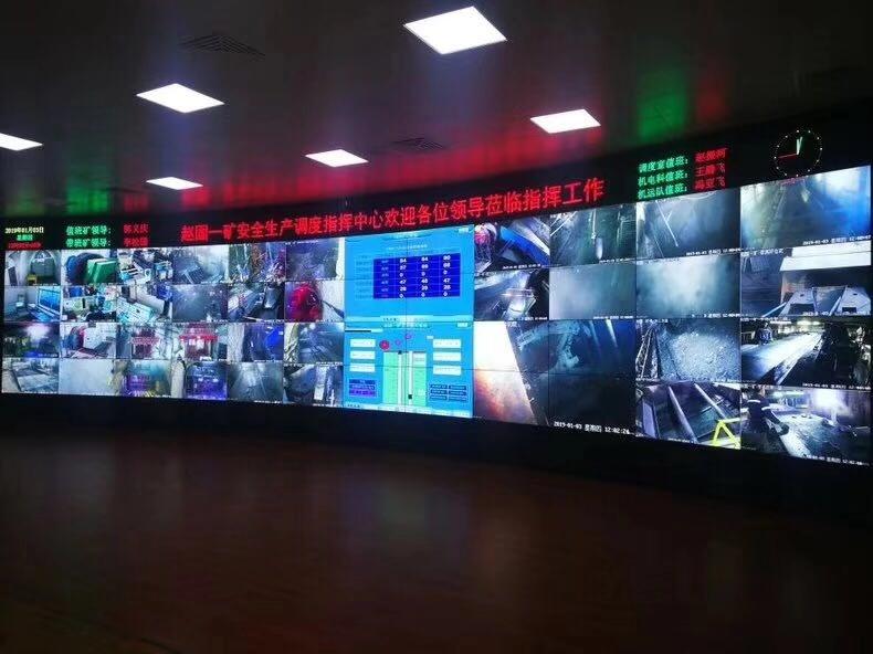 一矿生产调度指挥中心
