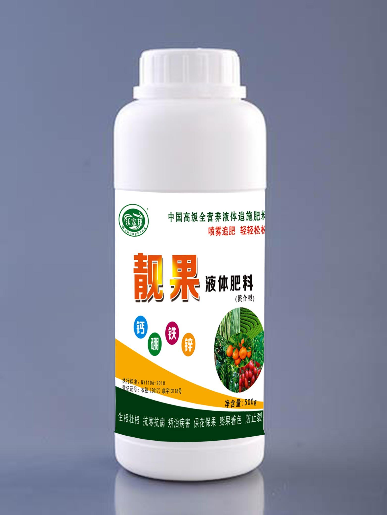 靓果液体肥料(叶面肥)