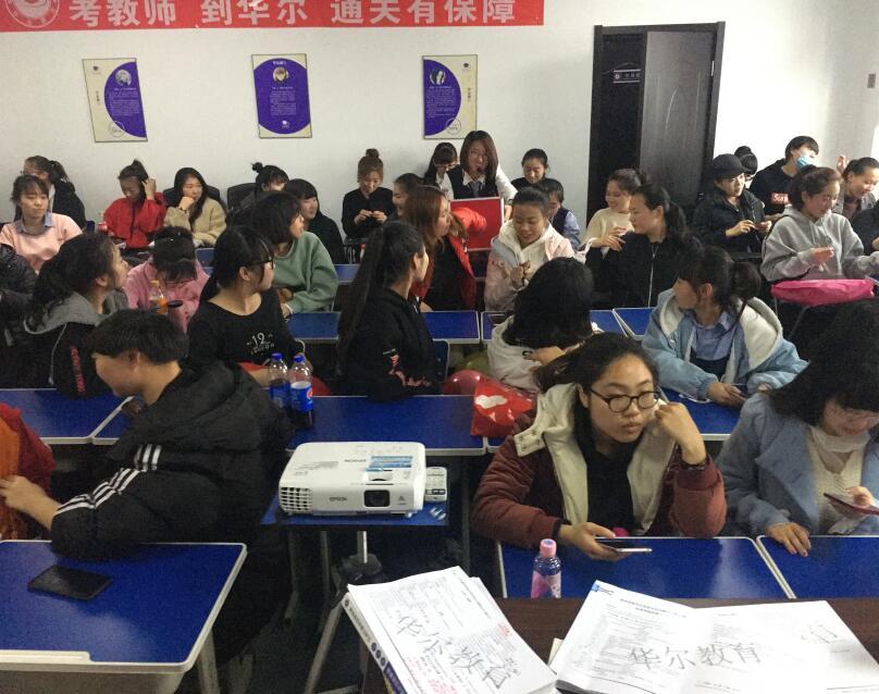 教师资格精讲课堂11