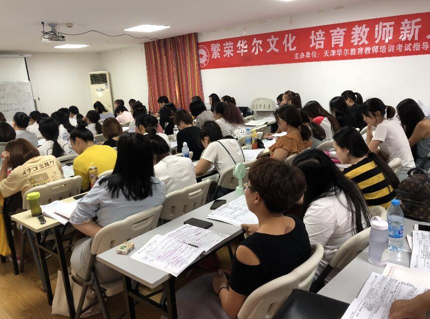教师资格精讲课堂10
