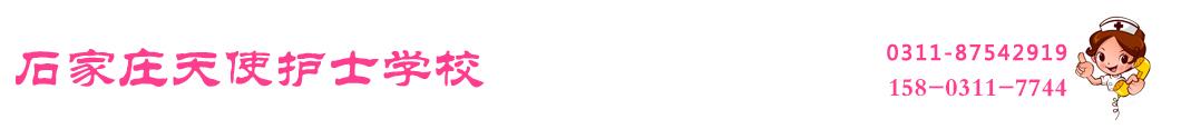 石家庄天使护士学校logo图片