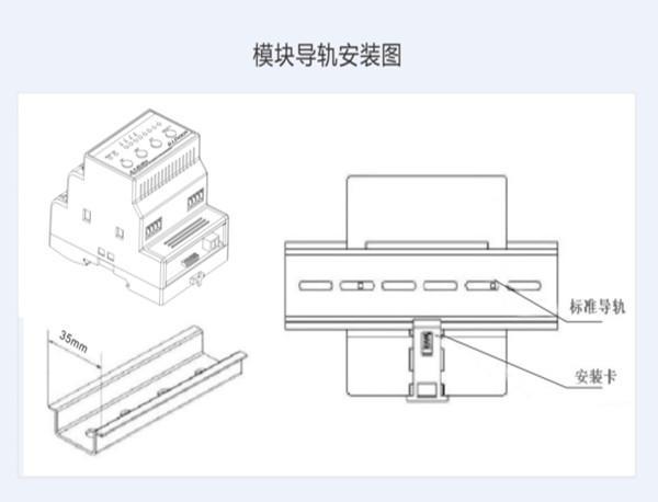 4路模块安装图纸-标准.jpg