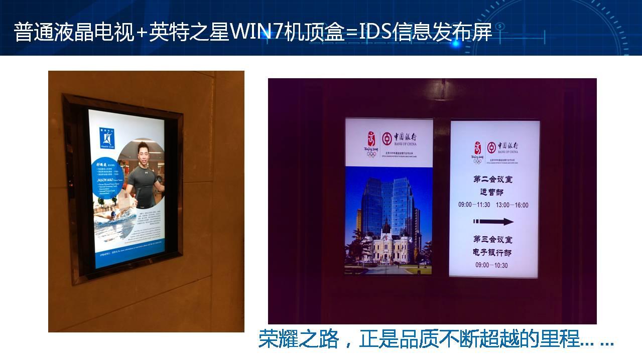 IDS信息发布屏