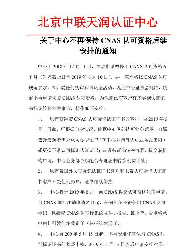 北京中联天润认证中心.png