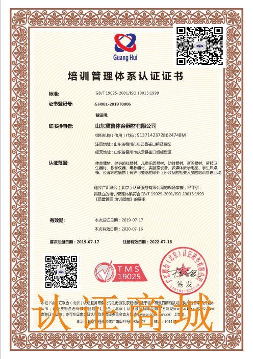 ISO10015质量培训认证证书.jpg