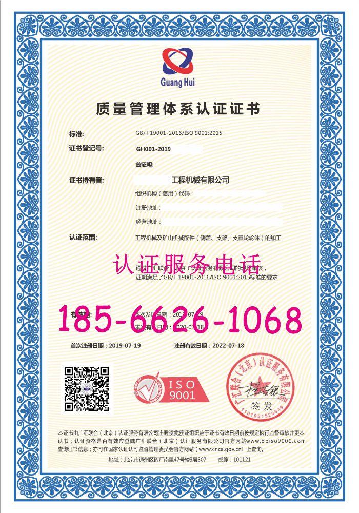 管理体系认证查询_ISO9001认证证书查询平台-售后服务认证证书查询-认监委认e云网站 ...