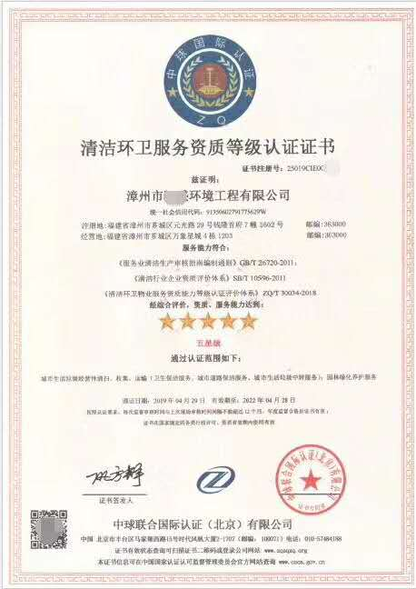 清洁环卫服务资质等级认证证书.jpg