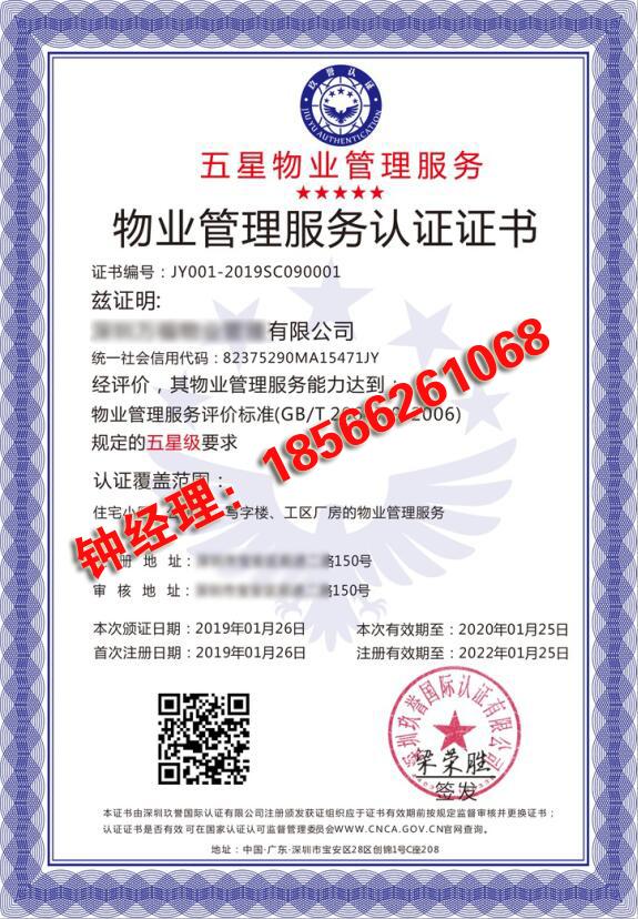 04 物业管理服务认证.jpg