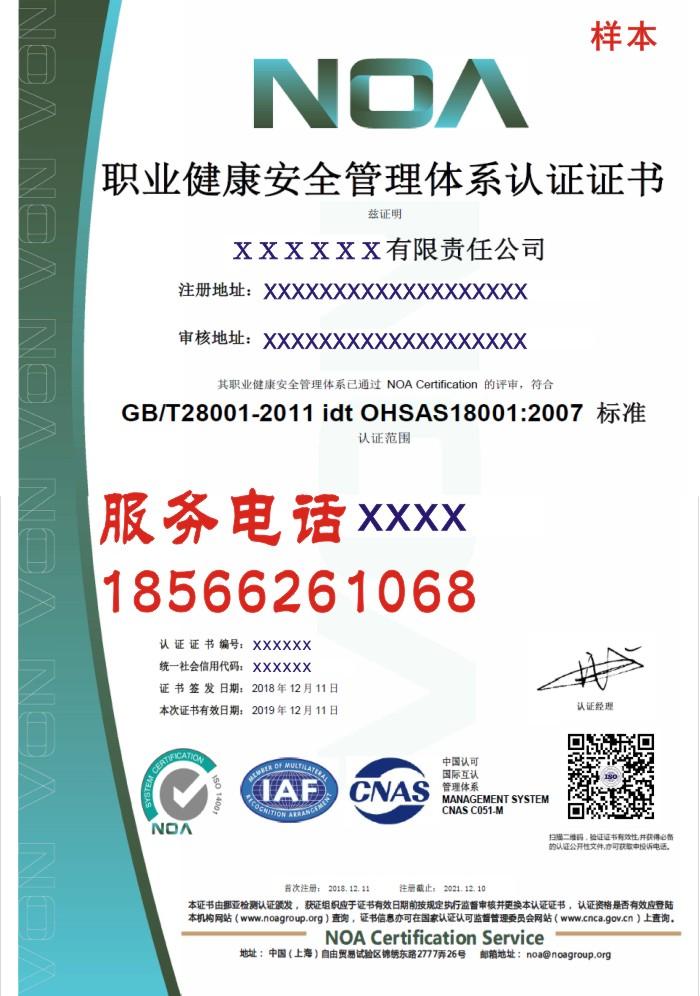 OHSAS18001职业健康安全管理体系认证证书样本.jpg