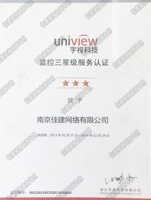 2013宇视科技三星级服务认证