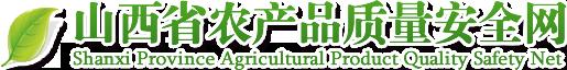 山西省農產品質量安全網