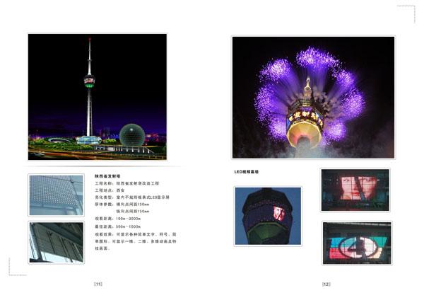 西安 广电发射塔