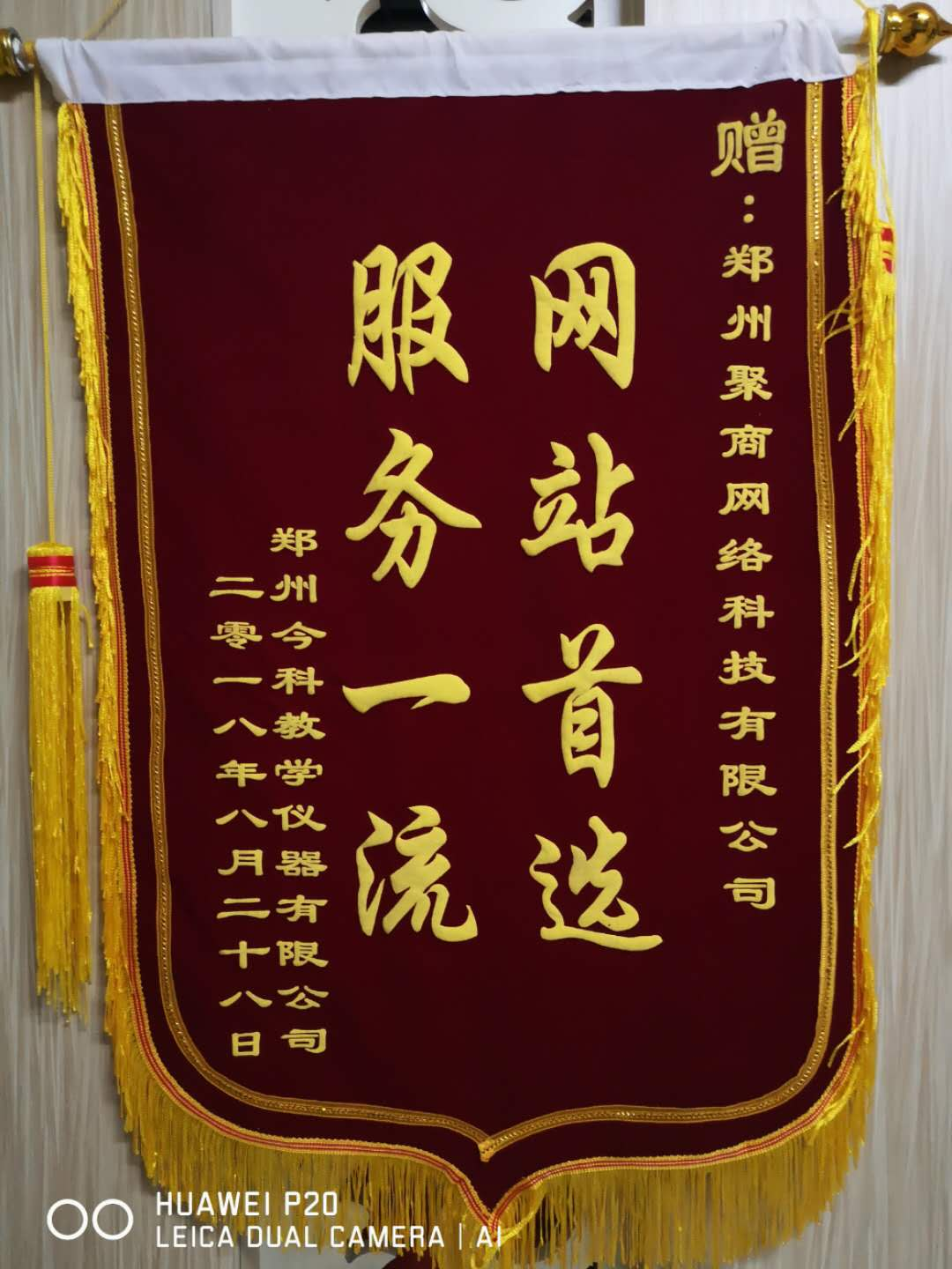 The banner sent by President Li of Zhengzhou Jinke Teaching Instrument Co., Ltd.