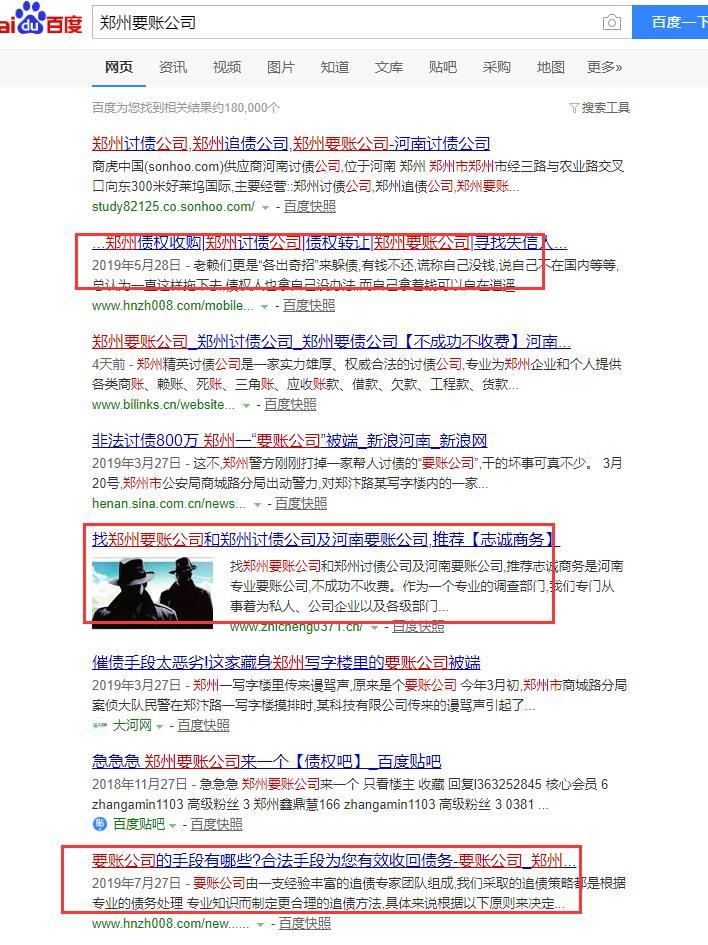 鄭州要账公司.jpg