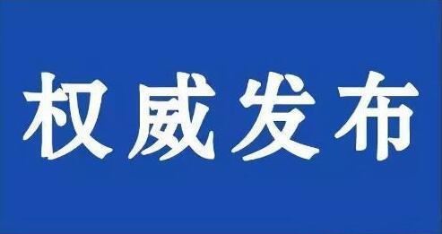石家庄市公安局交通管理局曝光终生禁驾人员名单