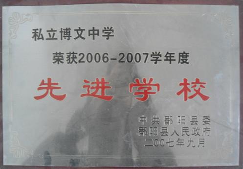 2006-2007学年度先进学校