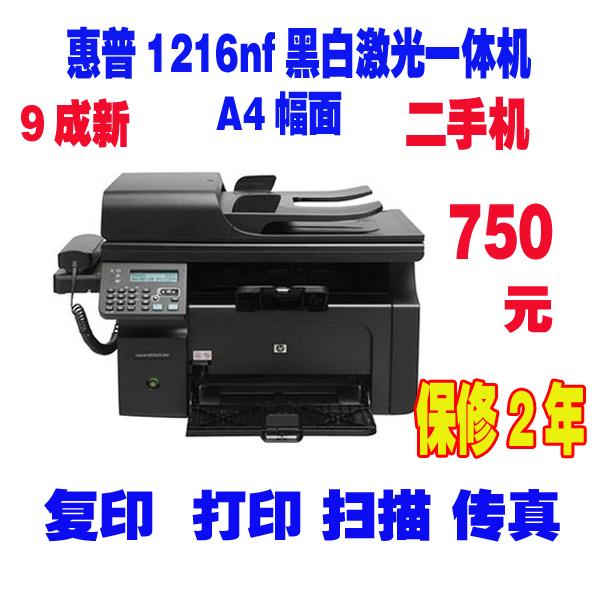惠普1216一体机扫描_惠普1216黑白激光一体机-二手打印机-商城-快捷办公设备商行