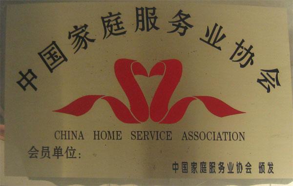 中国家庭万博官网最新app下载协会会员单位