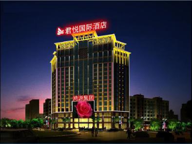 君悅國際酒店