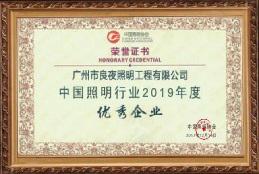 優秀企業獎