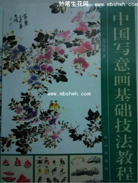《中国写意画基础技法教程》(入门学习教材)
