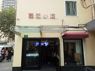 上海徐匯區楓林店