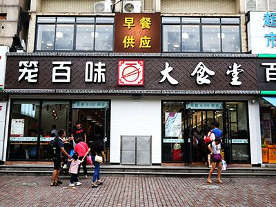 上海閔行區萬源路店