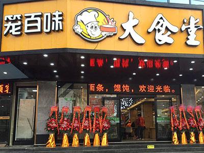 上海浦東新區浦建路店