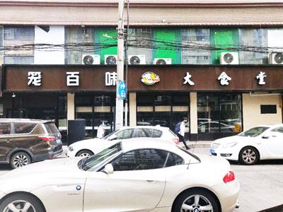上海徐匯區天鑰橋店