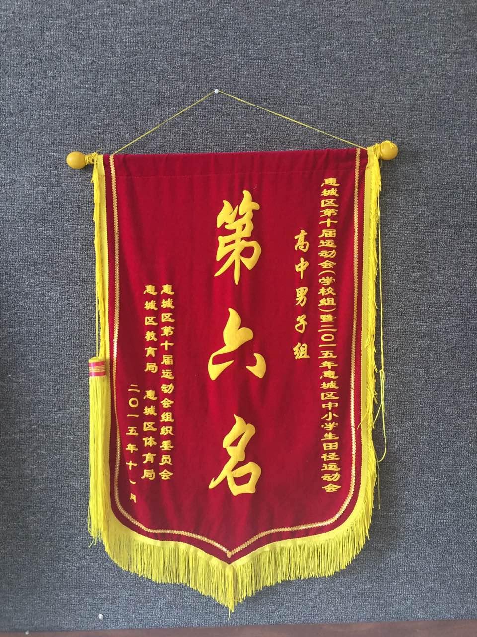 15年田径运动会锦旗