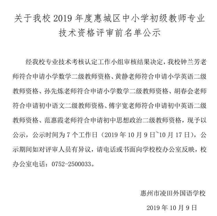 101015210473_0学校公示信息评审(1)_1.Jpeg