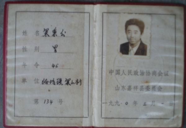 中国人民政治协商会议委员