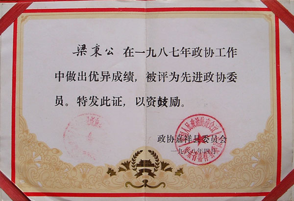 梁秉公大师被评为先进政协委员
