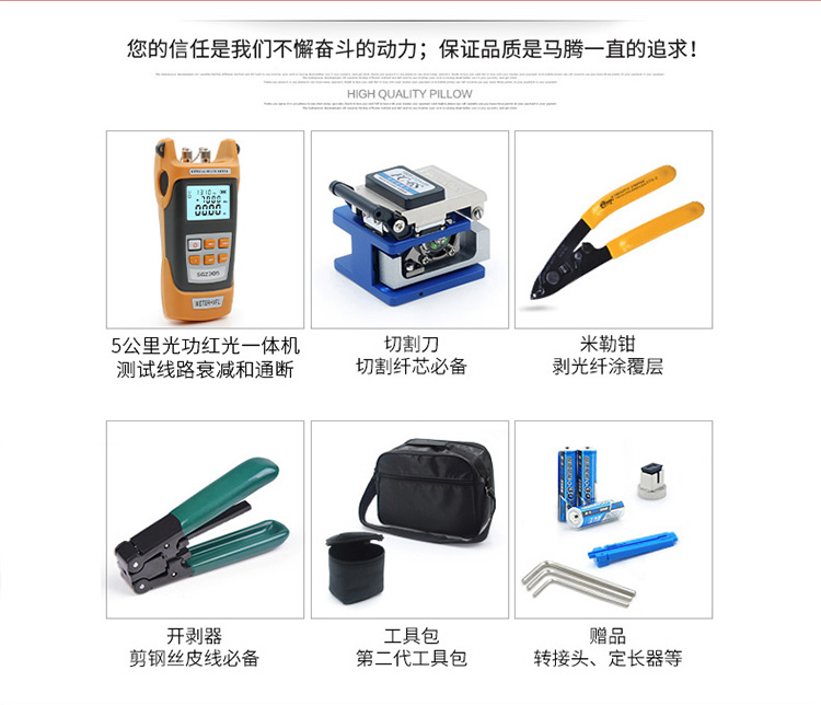 FTTH光纤冷接工具包套装清单
