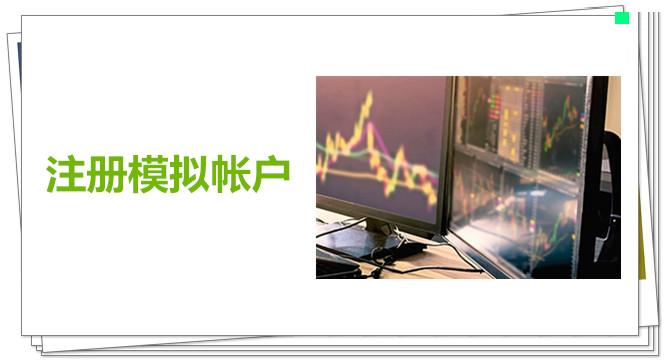 注册模拟帐户.jpg