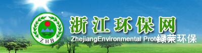 浙江环保网