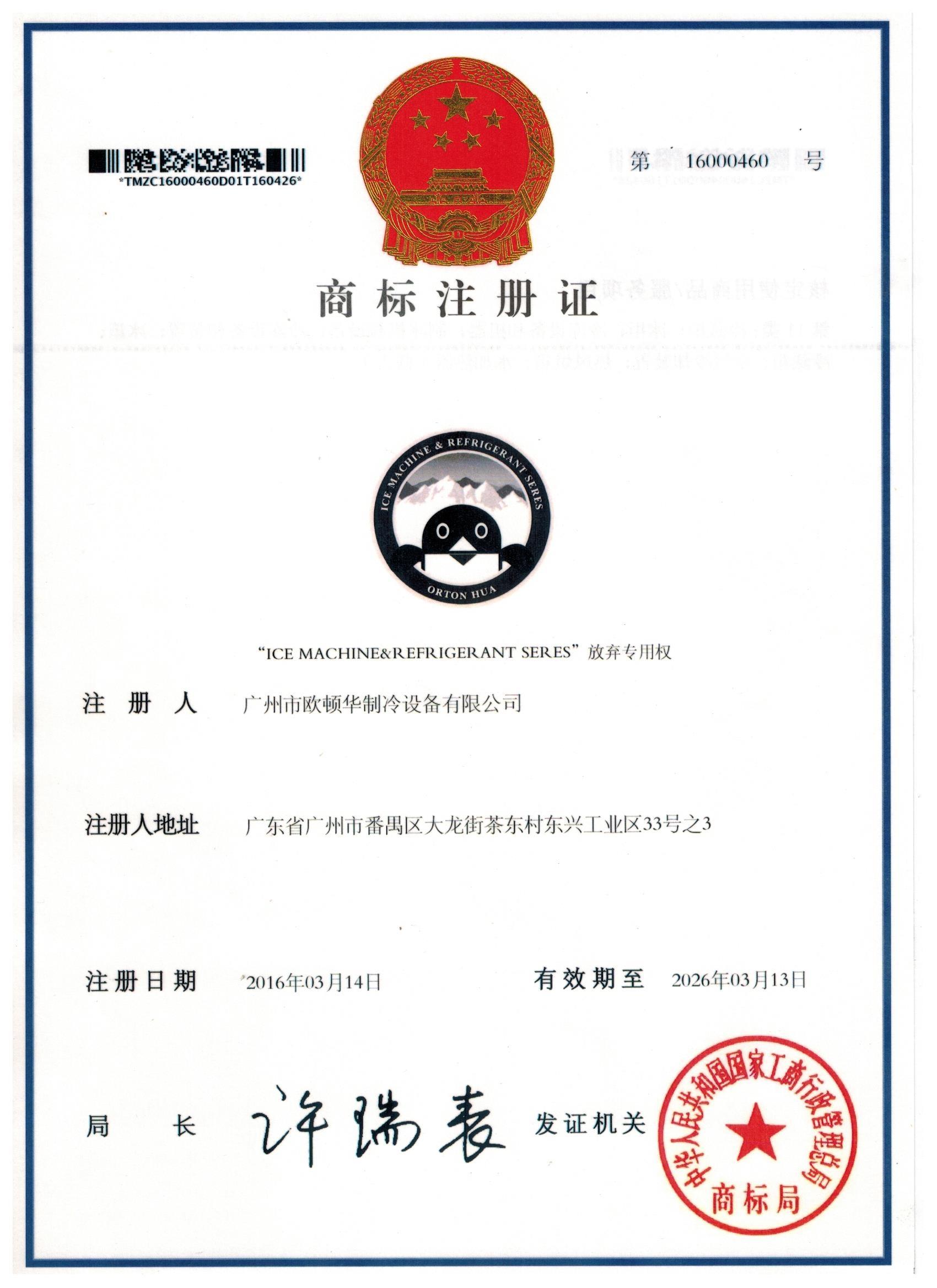 欧顿华注册商标证书