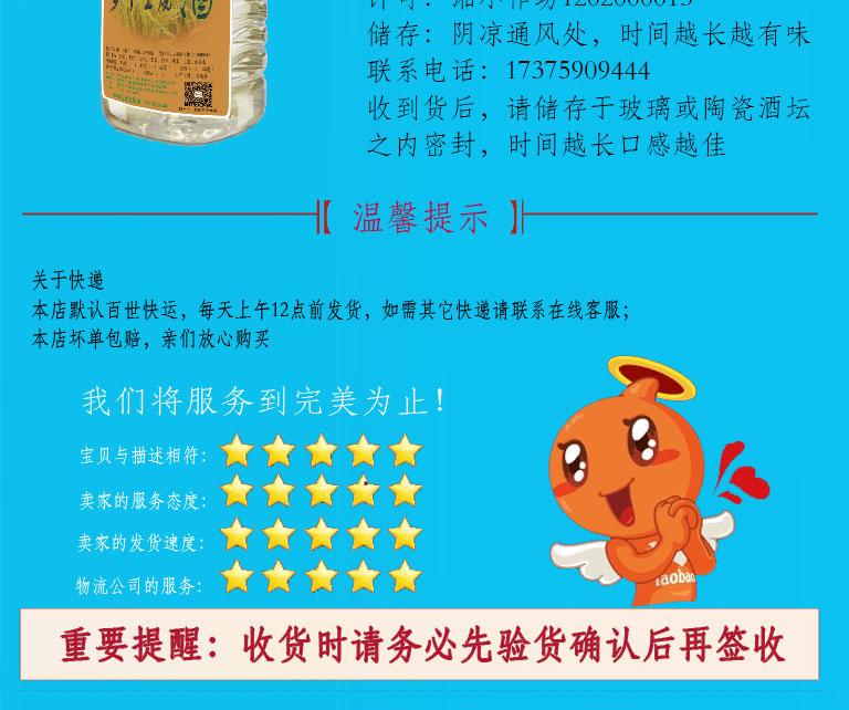 淘宝纯粮酒详情页_14.jpg
