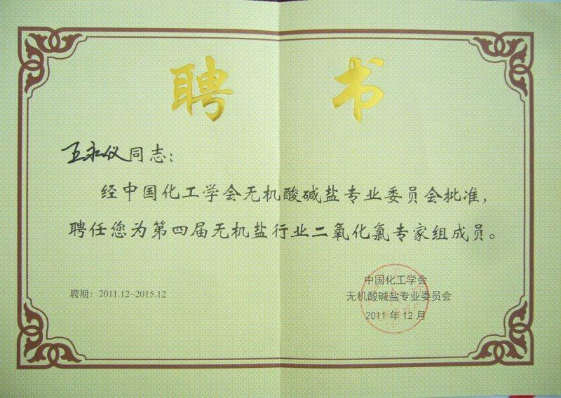 中國化工學會無機酸堿鹽專